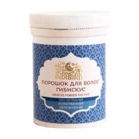 Порошок лепестков Гибискуса (Hibiscus Powder) - основа масок для волос и кожи. Способствует восстановлению волос, насыщает кожу витаминами, помогает для нормализации жирности кожи и волос.